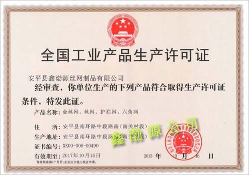 工业生产许可证.jpg