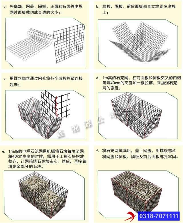 电焊石笼网4.jpg
