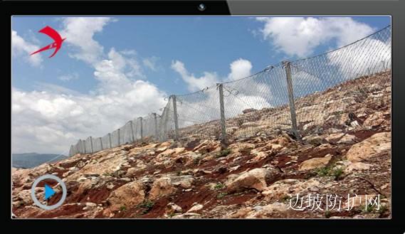 边坡防护网视频.jpg